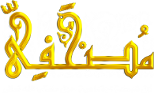 شبكة مصحفي  Logo